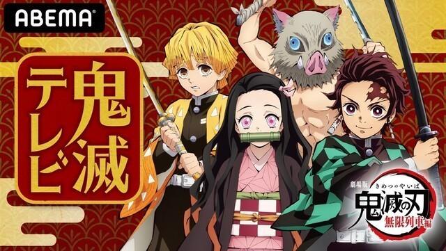 Mugen Train Demon Slayer Kimetsu no Yaiba the Movie JAPAN novel